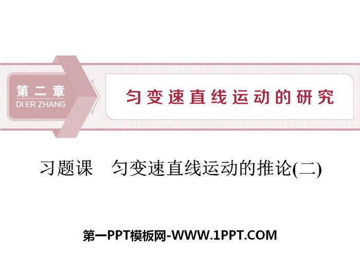 《匀变速直线运动的推论(二)》匀变速直线运动的研究PPT