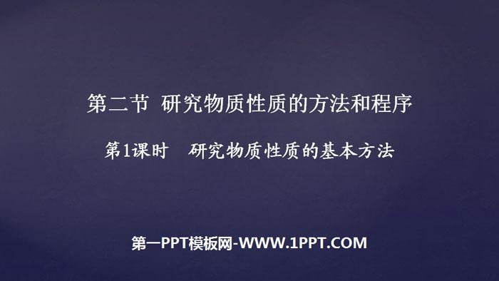 《研究物�|性�|的方法和程序》�J�R化�W科�WPPT(第1�n�r研究物�|性�|的基本方法)