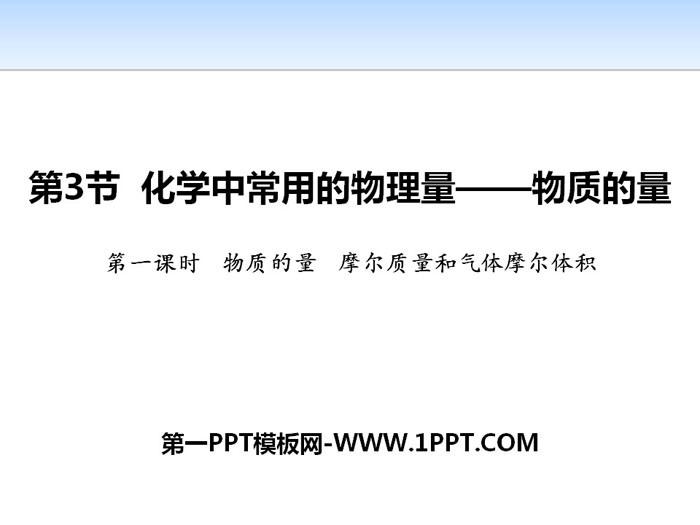 《化学中常用的物理量——物质的量》认识化学科学PPT(第一课时物质的量摩尔质量和气体摩尔体积)