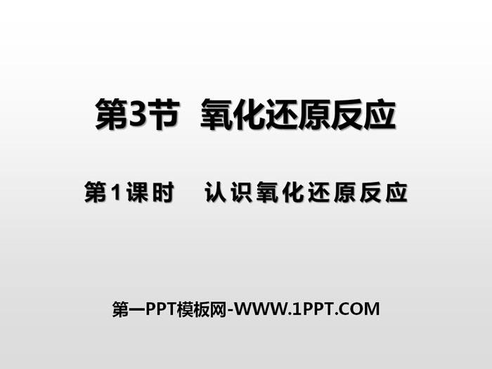 《氧化还原反应》元素与物质世界PPT(第1课时认识氧化还原反应)