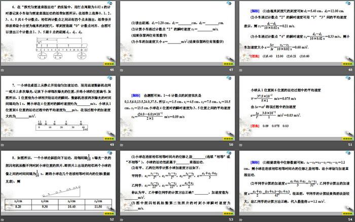 《实验中的误差和有效数字》《科学测量:做直线运动物体的瞬时速度》匀变速直线运动的研究PPT课件