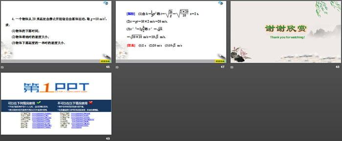 《自由落体运动》匀变速直线运动的研究PPT课件下载