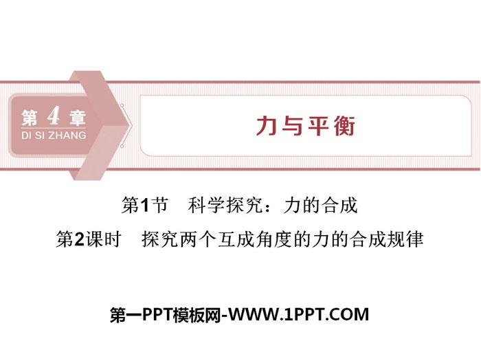 《科�W探究:力的合成》力�c平衡PPT(第2�n�r探究���互成角度的力的合成�律)