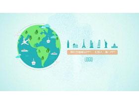 清新绿色环球旅行必发88模板