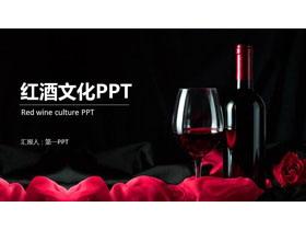 葡萄酒背景的红酒文化主题PPT模板