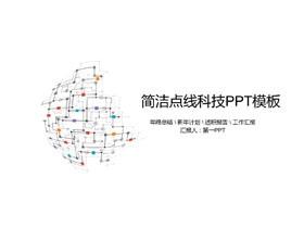 ���彩色�c�背景�W�j科技PPT模板