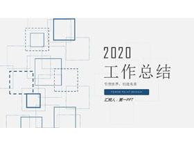 蓝色网格背景年度工作总结PPT模板