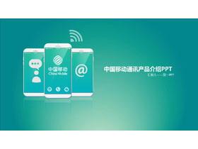绿色iOS风格中国移动公司PPT模板