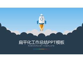 火箭升空背景的工作��Y���PPT模板