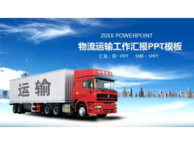 集装箱卡车背景的交通运输PPT模板