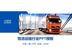 货运卡车背景交通运输PPT模板