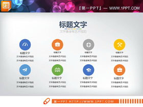 4张并列关系PPT说明图表
