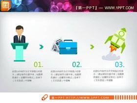 彩色�D�搜b�的�f�M�P系PPT�D表