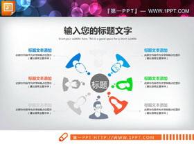 5张彩色并列关系PPT图表