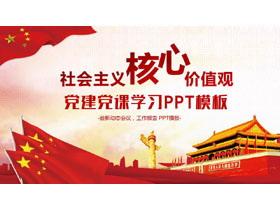 《社会主义核心价值观》主题PPT模板