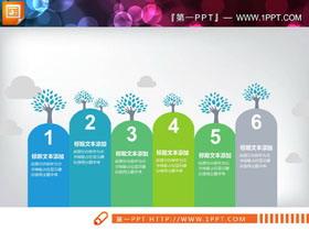 四张彩色并列关系PPT图表