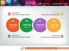 4张彩色并列关系PPT图表免费下载
