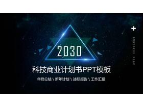 蓝色星空背景的科技公司商业计划书PPT模板