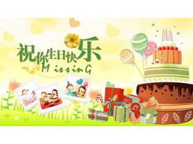 卡通祝你生日□快��PPT模板