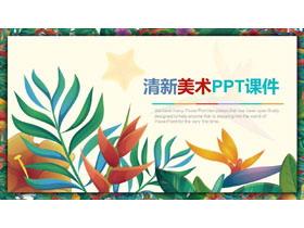 唯美彩绘植物背景的美术课PPT课件模板