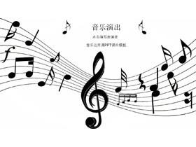 五线谱音符背景的音乐课PPT课件模板