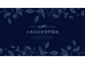 蓝色古典叶子花纹PPT模板免费下载