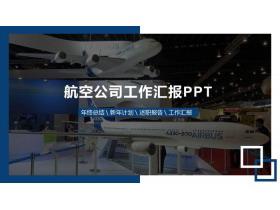 飞机模型背景的航空航天主题PPT模板