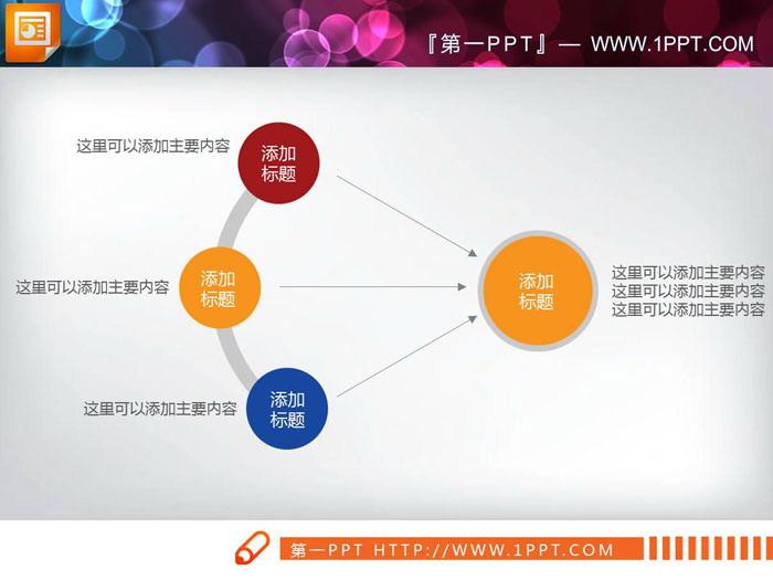 简单扁平化聚合关系PPT图表