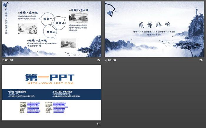 蓝色高雅中国风PPT模板