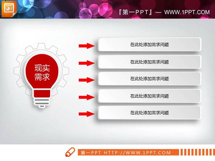 红色微立体商业计划书PPT图表免费下载