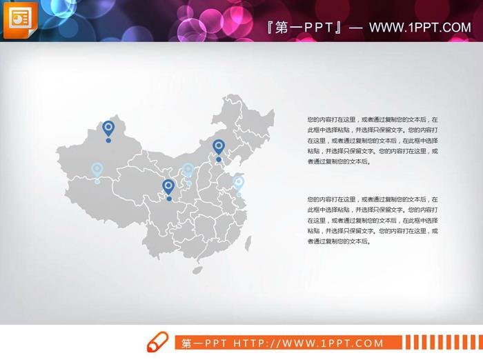 两张中国地图PPT图表免费下载