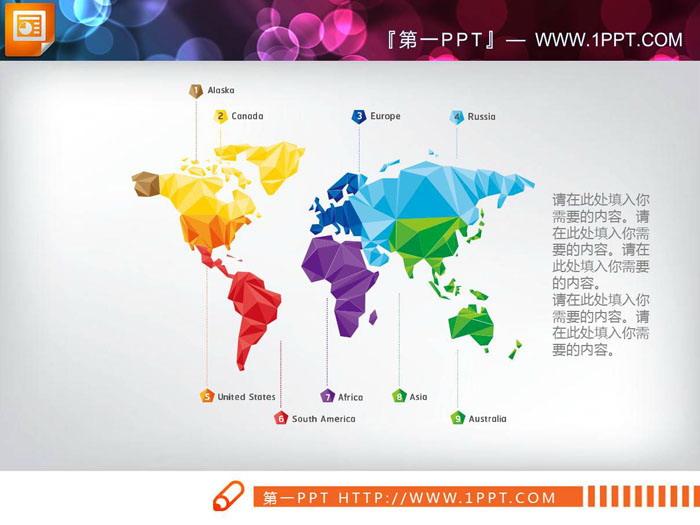 彩色低平面多边形PPT世界地图