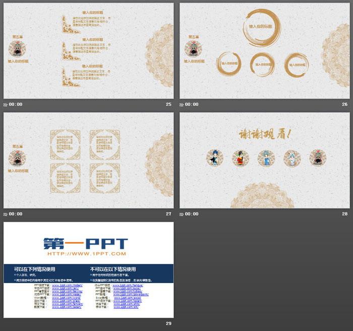 古典雅致�蚯���gPPT模板