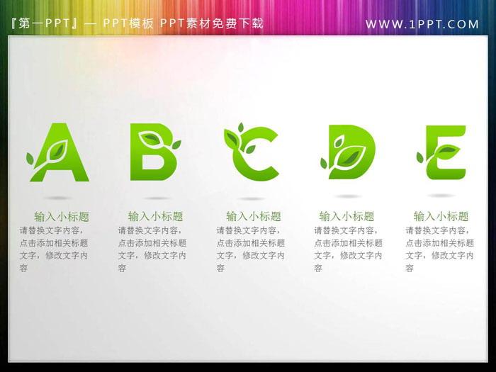 5��清新�G�~�b�的PPT文本框素材