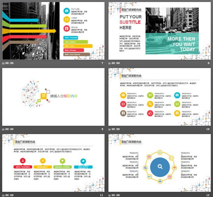 简洁彩色点线背景网络科技PPT模板