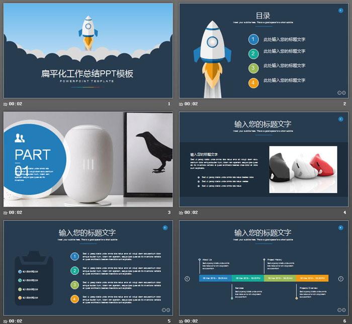 火箭�音�陌俚��馍磲�髁诉^�砩�空背景的工作��Y���PPT模板
