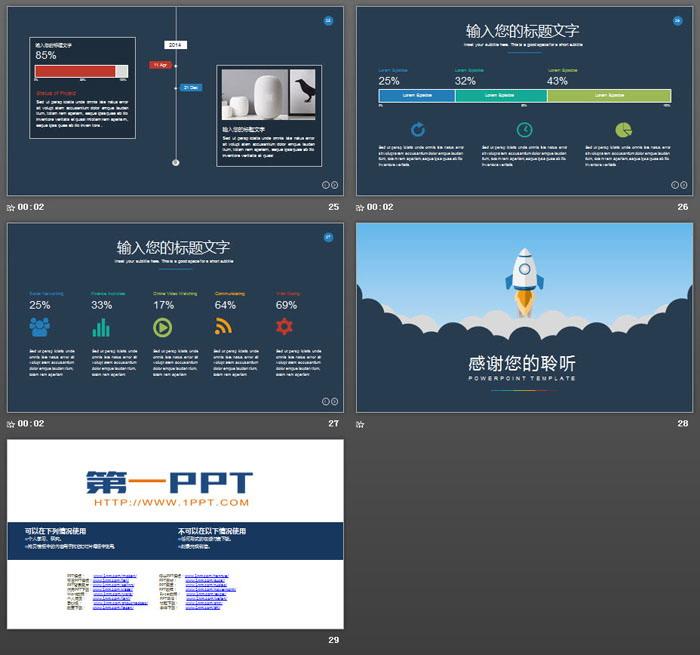 火箭升空背景的工作��Y千仞峰之外���PPT模板