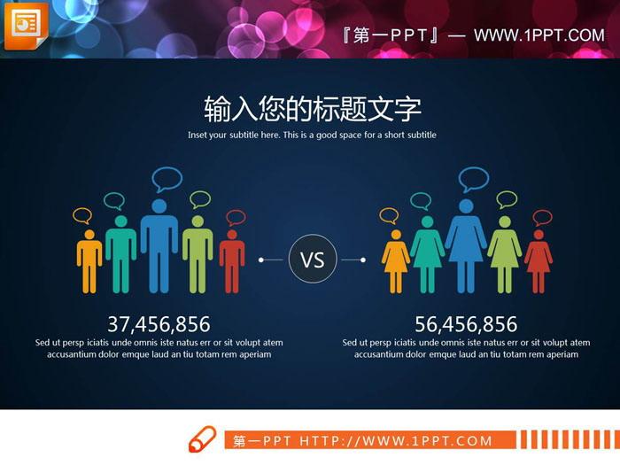 人口人�f不出��Ρ�PPT�D表