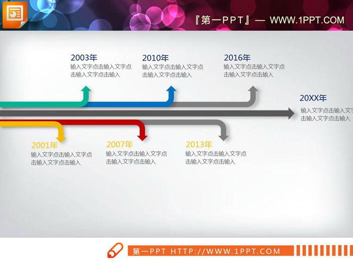 彩色扩散箭头样式的PPT时间线