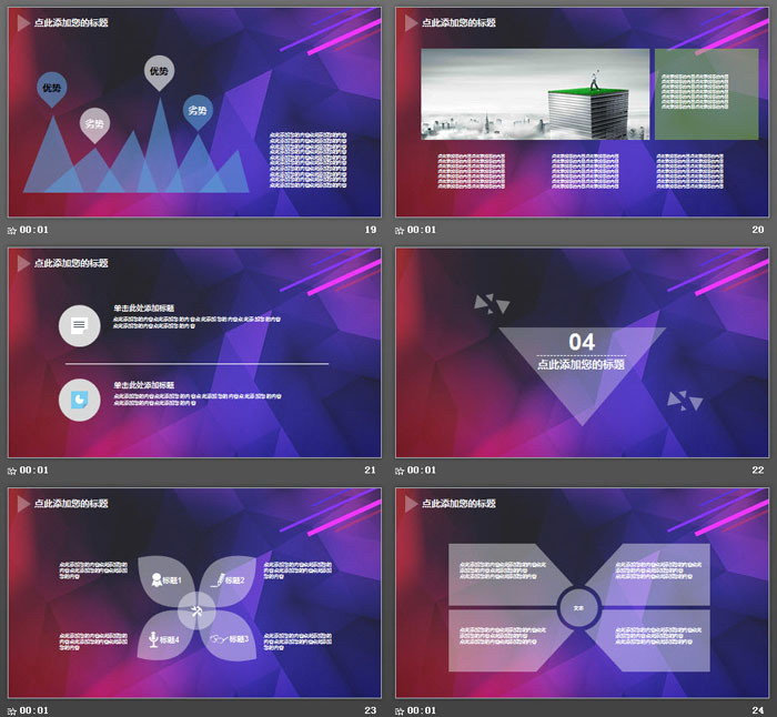 紫色低平面多�形iOS�L格PPT模板