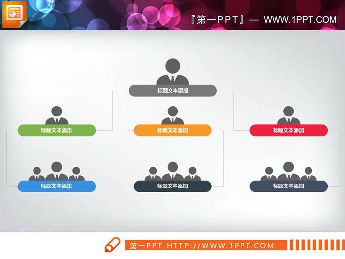 人物图标装饰的PPT结构图