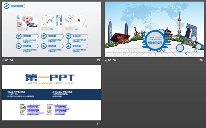 旅游行�I工作��YPPT模板