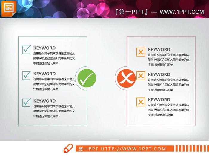 2张对比关系PPT文本说明图表