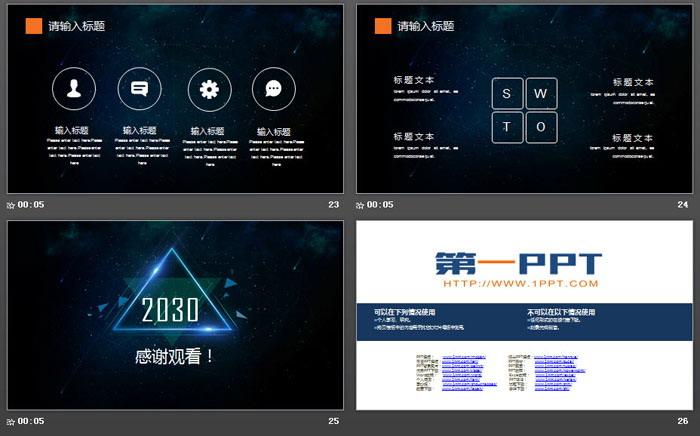 �{色星空背景的科技公司商�I�����PPT模板