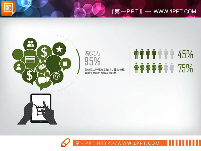 男女消�M能力�Ρ�PPT�D表
