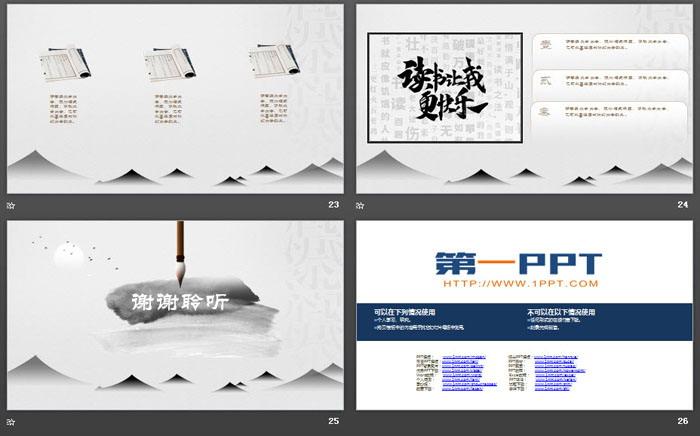 水墨群山背景的�x��分享��PPT模板