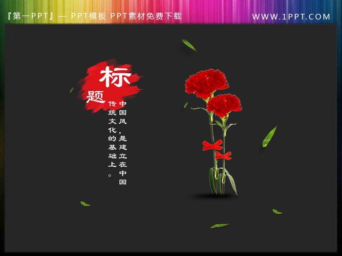 精美透明中国风PPT插图素材