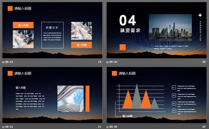 低平面星空背景的商业计划书PPT模板