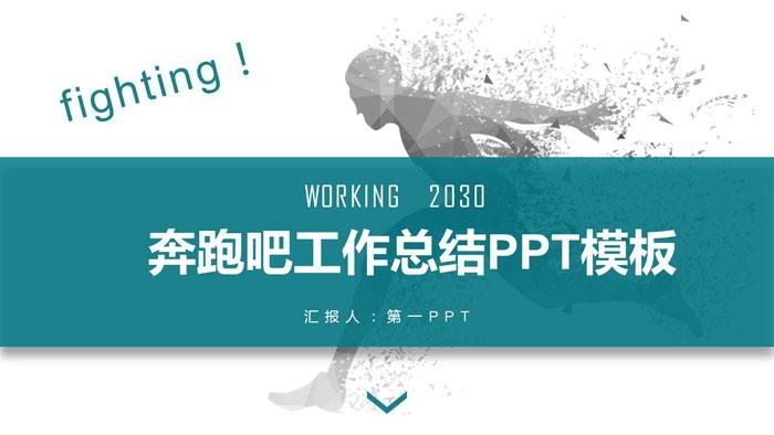 奔跑人物剪影背景工作��YPPT模板