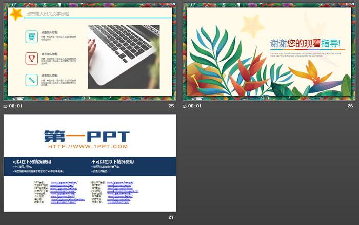 唯美彩�L植物背景的美�g�nPPT�n件模板